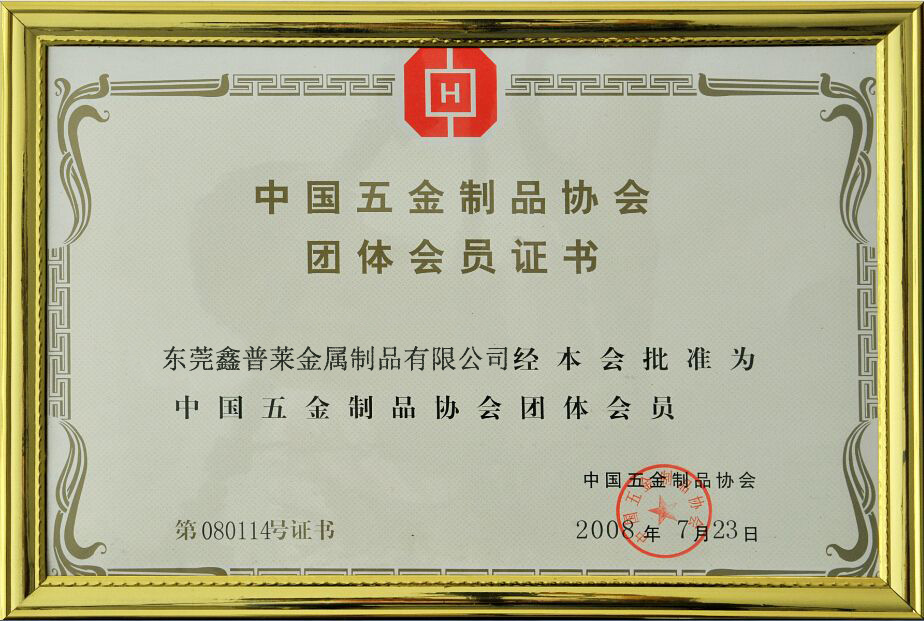 China hardware association member